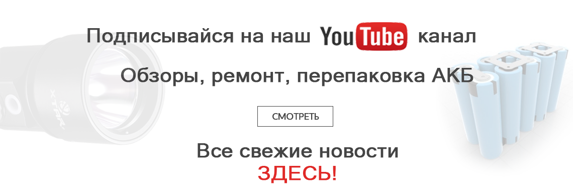 Youtube channel 18650by